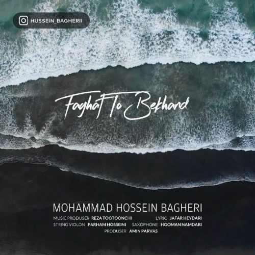 دانلود آهنگ جدید محمد حسین باقری بنام فقط تو بخند