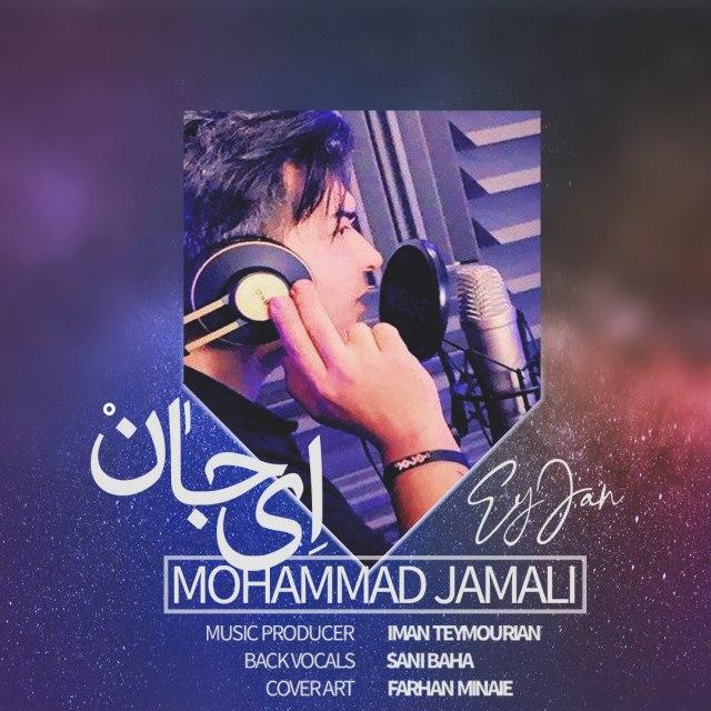 دانلود آهنگ جدید محمد جمالی بنام ای جان