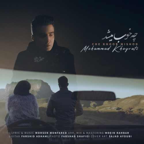 دانلود آهنگ جدید محمد خیراتی بنام چه خوب میشد