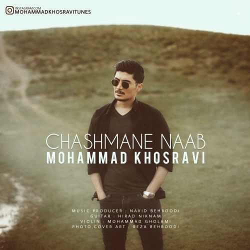 دانلود آهنگ جدید محمد خسروی بنام چشمان ناب