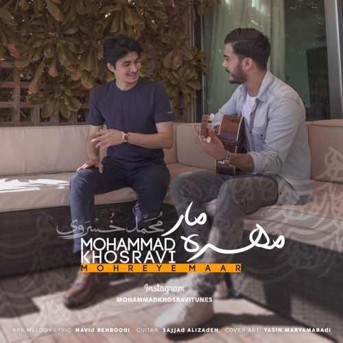 دانلود آهنگ جدید محمد خسروی بنام مهره مار