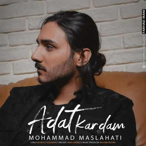 دانلود آهنگ جدید محمد مصلحتی بنام عادت کردم