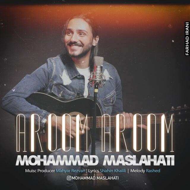 دانلود آهنگ جدید محمد مصلحتی بنام آروم آروم