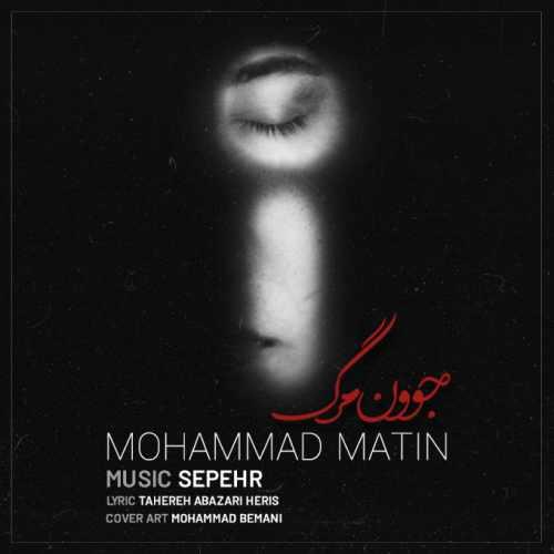 دانلود آهنگ جدید محمد متین بنام جوون مرگ