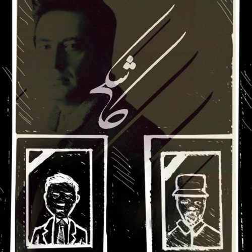 ویدیو جدید محمد معتمدی بنام کاشکی