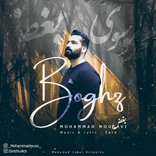 دانلود آهنگ جدید محمد موسوی بنام بغض