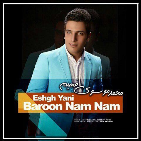 دانلود آلبوم جدید محمد موسوی فهیم بنام عشق یعنی بارون نم نم