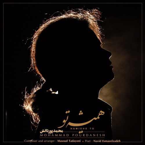 دانلود آهنگ جدید محمد پوردانش بنام همیشه تو
