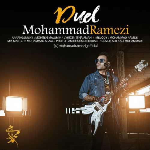 دانلود آهنگ جدید محمد رامزی بنام دوئل