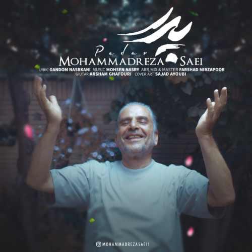 دانلود آهنگ جدید محمدرضا ساعی بنام پدر