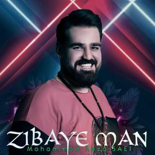 دانلود آهنگ جدید محمدرضا ساعی بنام زیبای من