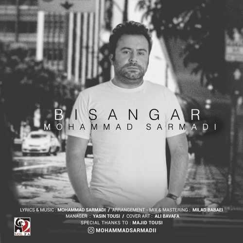 دانلود آهنگ جدید محمد سرمدی بنام بی سنگر