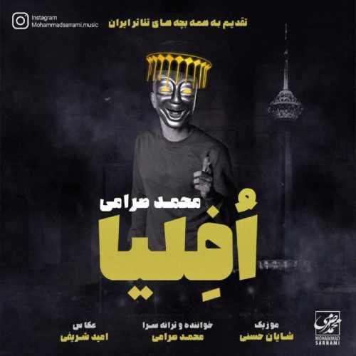 دانلود آهنگ جدید محمد صرامی بنام افلیا