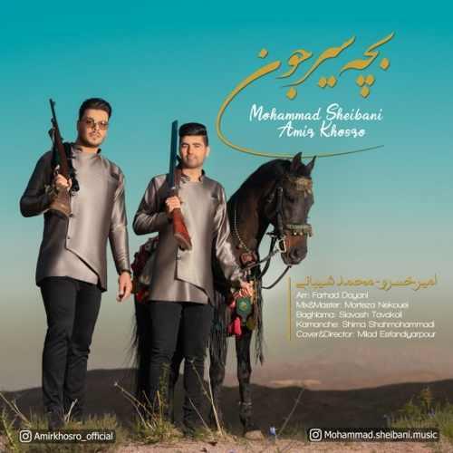 دانلود موزیک ویدیو جدید امیرخسرو و محمد شیبانی بنام بچه سیرجون
