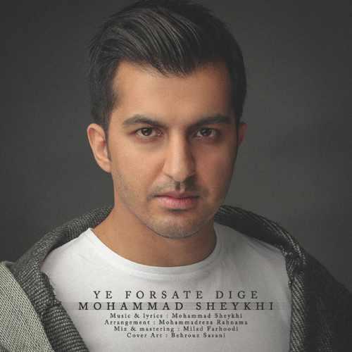 دانلود آهنگ جدید محمد شیخی بنام یه فرصت دیگه