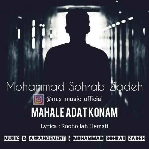 دانلود آهنگ جدید محمد سهراب زاده بنام محاله عادت کنم