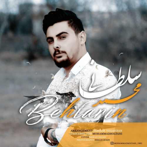 دانلود آهنگ جدید محمد سلطانی بنام بهترین