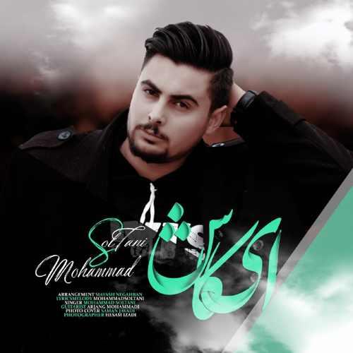 دانلود آهنگ جدید محمد سلطانی بنام ای کاش