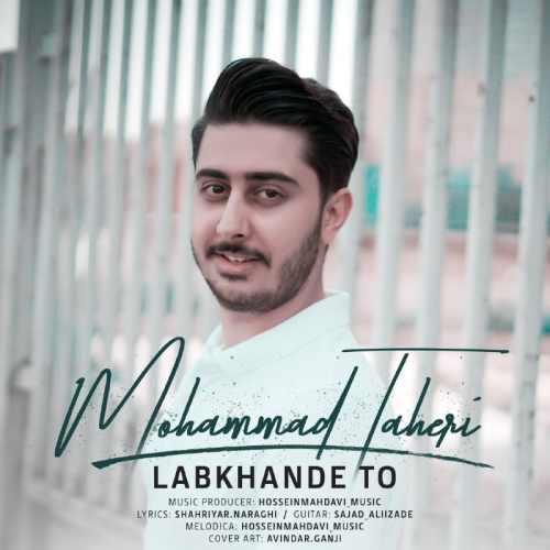 دانلود آهنگ جدید محمد طاهری بنام لبخند تو