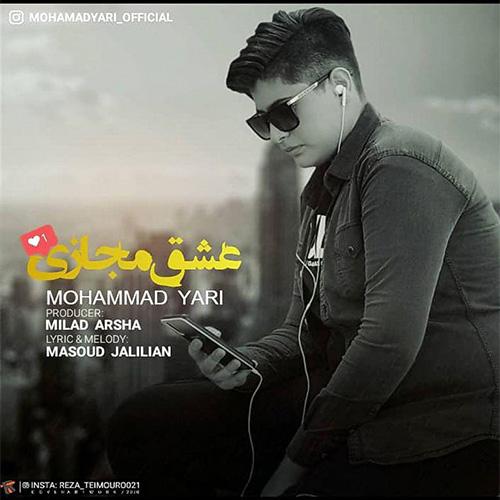 دانلود آهنگ جدید محمد یاری بنام عشق مجازی