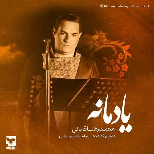 دانلود آهنگ جدید محمدرضا قربانی بنام یادمانه