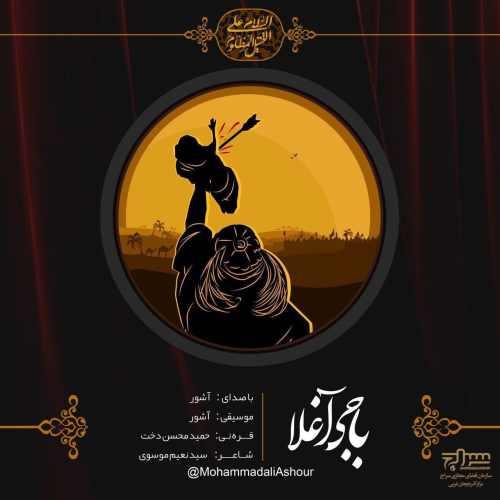 دانلود آهنگ جدید محمد علی آشور بنام باجی آغلا