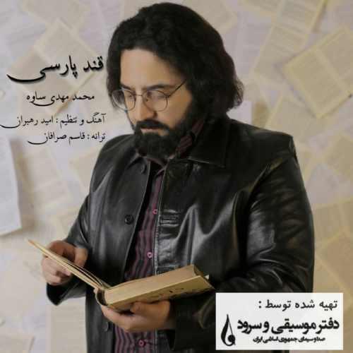 دانلود آهنگ جدید محمدمهدی ساوه بنام قند پارسی