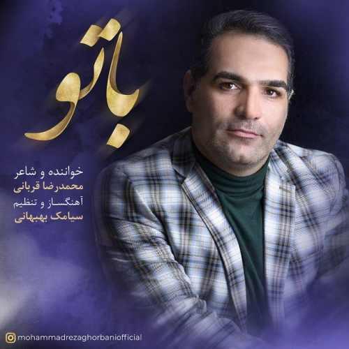 دانلود آهنگ جدید محمدرضا قربانی بنام با تو