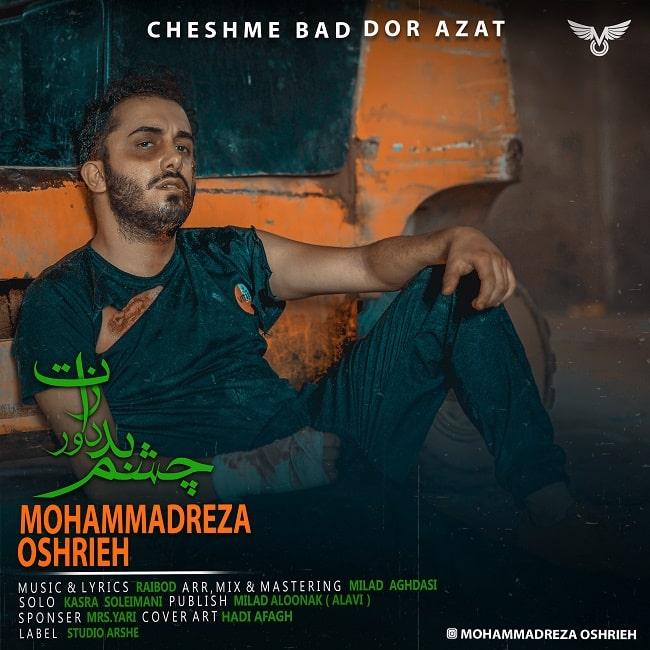دانلود آهنگ جدید محمدرضا عشریه بنام چشم بد دور ازت