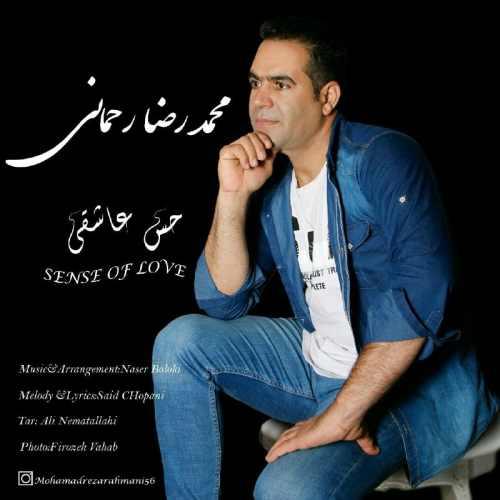 دانلود آهنگ جدید محمدرضا رحمانی بنام حس عاشقی