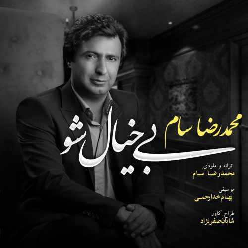 دانلود آهنگ جدید محمدرضا سام بنام بی خیال شو