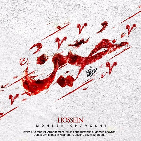 دانلود آهنگ جدید محسن چاوشی بنام حسین