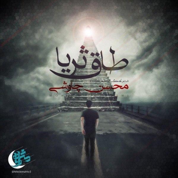 دانلود آهنگ جدید محسن چاوشی بنام طاق ثریا