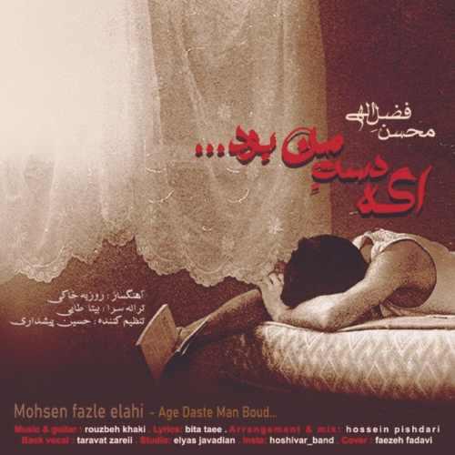 دانلود آهنگ جدید محسن فضل الهی بنام اگه دست من بود