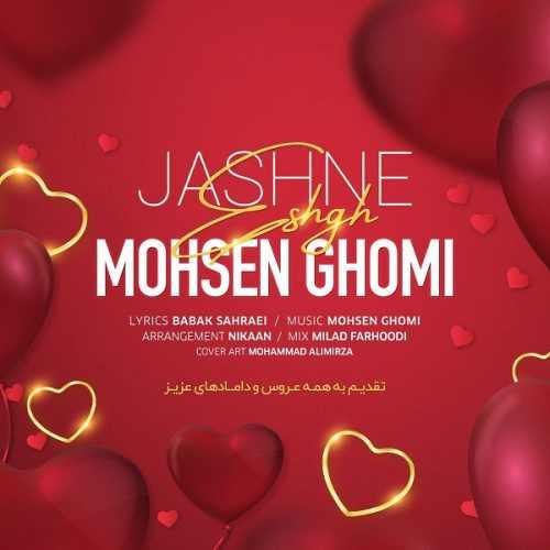 دانلود آهنگ جدید محسن قمی بنام جشن عشق