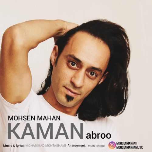 دانلود آهنگ جدید محسن ماهان بنام کمان ابرو