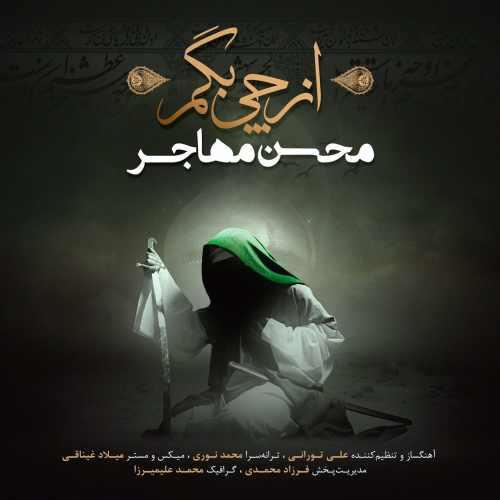 دانلود آهنگ جدید محسن مهاجر بنام از چی بگم