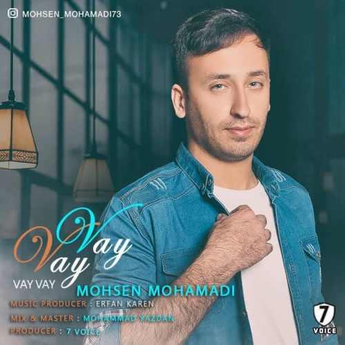 دانلود آهنگ جدید محسن محمدی بنام وای وای