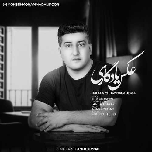 دانلود آهنگ جدید محسن محمدعلیپور بنام عکس یادگاری