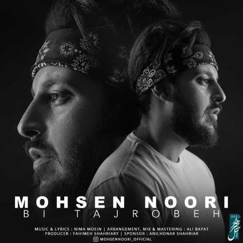 آهنگ جدید محسن نوری بنام بی تجربه