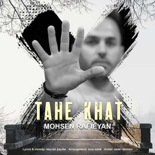 دانلود آهنگ جدید محسن رفیعیان بنام ته خط