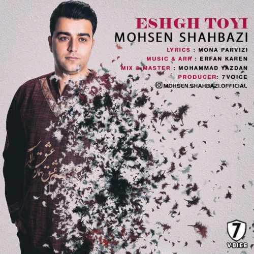 دانلود آهنگ جدید محسن شهبازی بنام عشق تویی