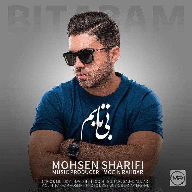 دانلود آهنگ جدید محسن شریفی بنام بی تابم