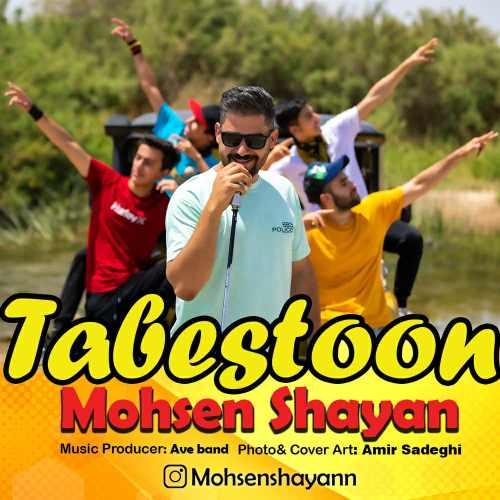 دانلود آهنگ جدید محسن شایان بنام تابستون