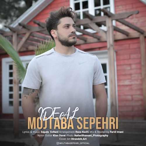 دانلود آهنگ جدید مجتبی سپهری بنام ایده آل