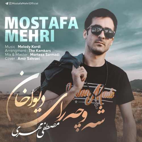 دانلود آهنگ جدید مصطفی مهری بنام شه و چه رای دیوا خان