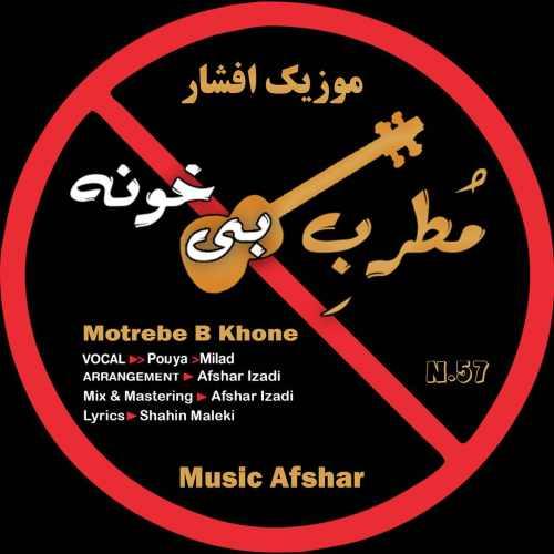 دانلود آهنگ جدید موزیک افشار بنام مطرب بی خونه