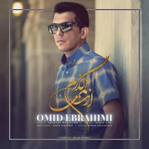 دانلود آهنگ جدید امید ابراهیمی بنام ازت نمیگذرم
