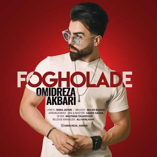 دانلود آهنگ جدید امیدرضا اکبری بنام فوق العاده
