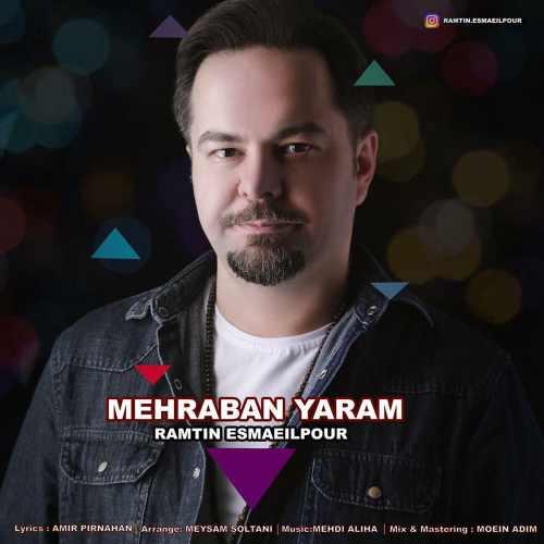 دانلود آهنگ جدید رامتین اسماعیل پور بنام مهربان یارم